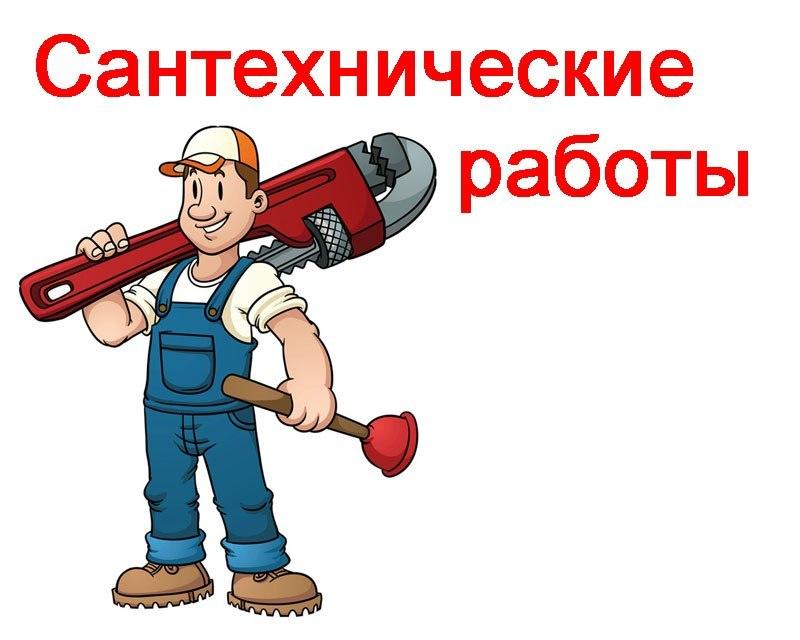 Сантехнические работы Волгоград